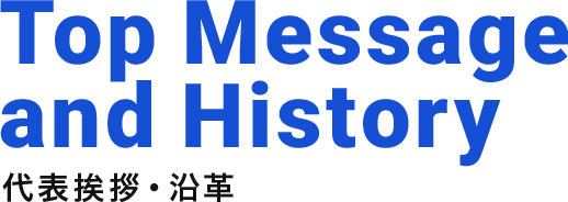 Top Message and History 代表挨拶・沿革