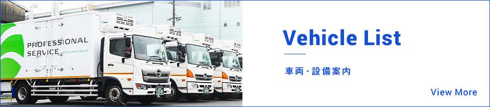 Vehicle List 車両・設備案内